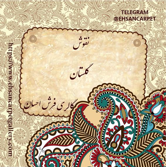نقش گلستان در فرش دستباف ایران