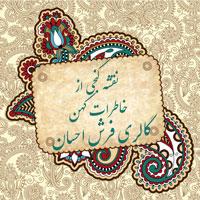 نگارستان مردمان ایران زمین